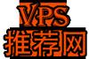 欧美亚VPS推荐网