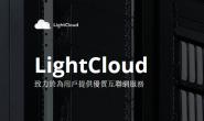 LightCloud 香港vds促销及优惠码