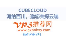 香港vps CubeCloud 1cpu/512m/10g/100mbps/600g/nat ¥50rmb/月