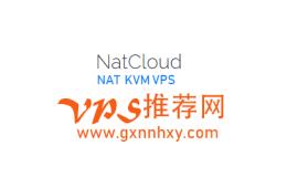 香港vps natcloud 1cpu/512m/6g/100mbps/2tb/nat vps/¥39.90CNY/月付