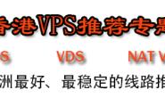 香港便宜vps 动态IP  nat kvm 推荐汇总,持续增加中