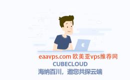 香港NATVPS cubecloud 特惠及优惠码