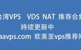 台湾NAT VPS 产品推荐合集持续更新中