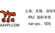 IPLC vps产品推荐汇总 持续更新增加