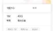 阿里云 香港服务器2.7折推荐