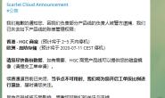 Scarlet Cloud 官宣停止运行的两款产品线