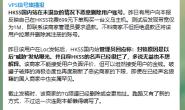 HKSS国内站在未退款的情况下恶意删除用户账号