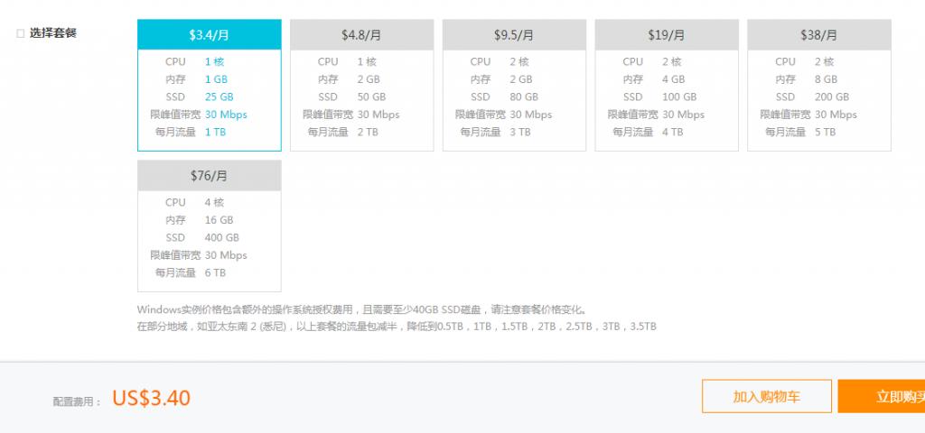 阿里云腾讯云百度云香港节点对比
