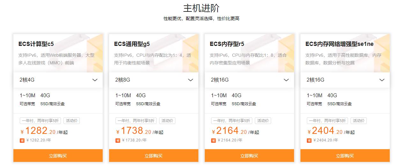阿里云 香港ECS爆款推荐