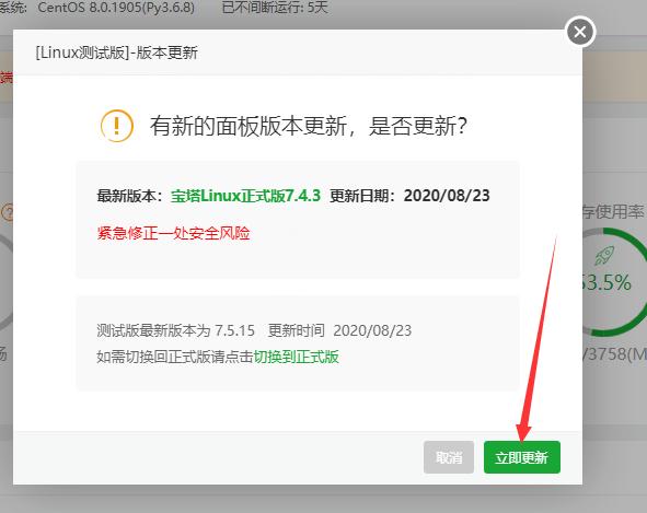 关于Linux面板7.4.2及Windows面板6.8紧急安全更新